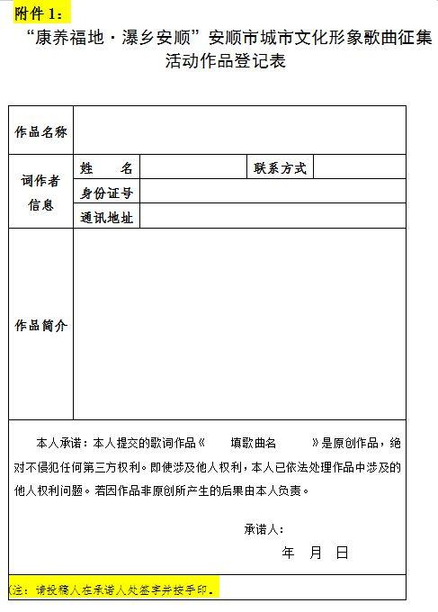 """""""康养福地 瀑乡安顺"""" 安顺市城市文化形象歌曲入围歌词征曲启事"""