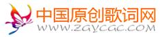 中国原创歌词网基地征集建党百年歌词